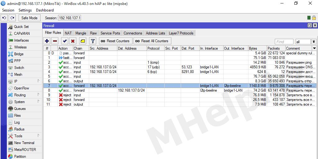 MikroTik Beeline l2tp настройка 2018 - MHelp.kz