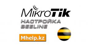 настройка mikrotik beeline - MHelp.kz