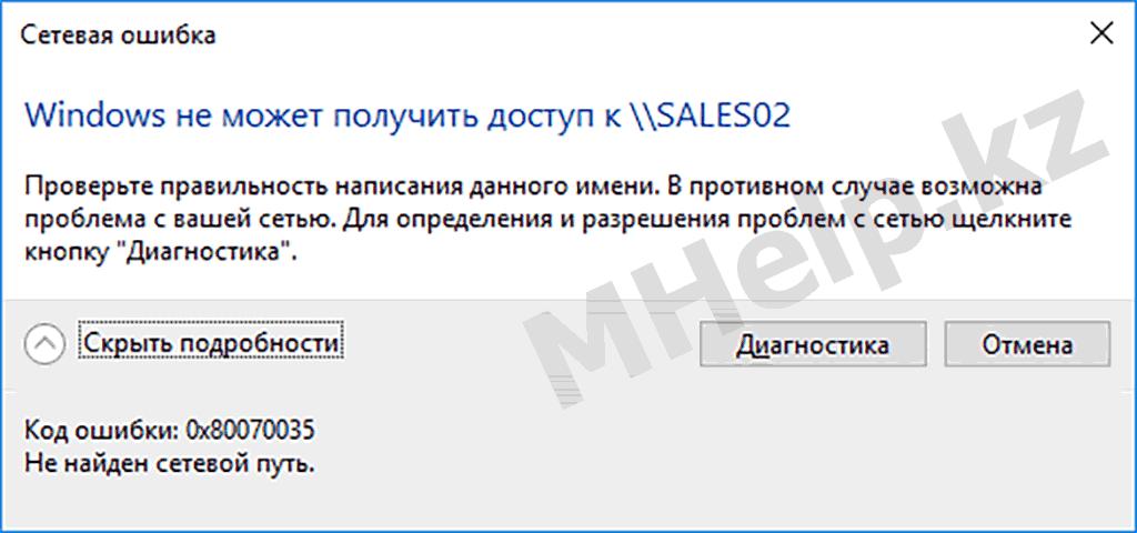 Windows не может получить доступ к компьютеру 0x80070035 Не найден сетевой путь - MHelp.kz