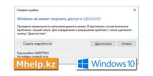 Windows не может получить доступ к компьютеру. Не найден сетевой путь - MHelp.kz