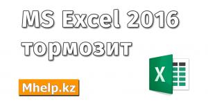 Тормозит Excel 2016 при вводе значения в ячейку - MHelp.kz