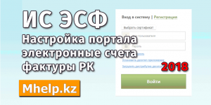 Настройка Электронные счета фактуры РК - MHelp.kz
