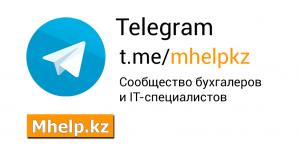 Группа MHelpkz в Telegram