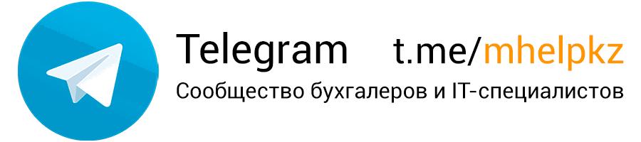 Присоединяйся к MHelp.kz в Telegram