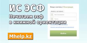 Как настроить печать ЭСФ в книжной ориентации в Google Chrome - MHelp.kz