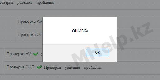 Ошибка при прикреплении файла на Госзакупки РК - Mhelp.kz