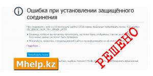 Ошибка SEC_ERROR_OCSP_TRY_SERVER_LATER в Firefox