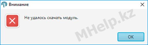 Не удалось скачать модуль Государственные закупки РК в NCALayer