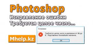 Требуется целое число в диапазоне от 96 до 8 Исправление ошибки Adobe Photoshop