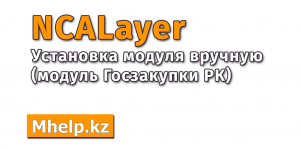Установка модуля NCALayer вручную