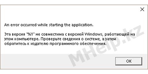 "Эта версия ""%1"" не совместима с версией Windows (an error occured while starting the application)"