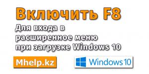 Как включить F8 в Windows 10 и 8 для загрузки в безопасном режиме