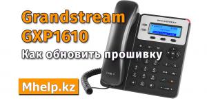 Как обновить прошивку на телефоне Grandstream 1610