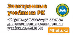Скачать электронные учебники Казахстан