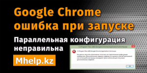 Google Chrome не удалось запустить приложение