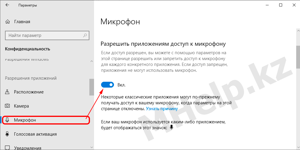Разрешить приложениям доступ к микрофону Windows 10