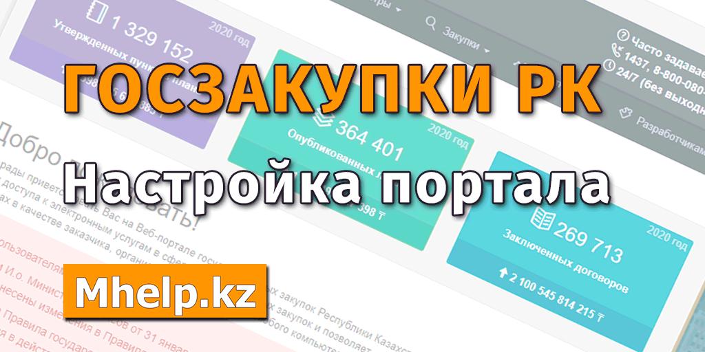 Государственные закупки, поддержка Казахстанского бизнеса