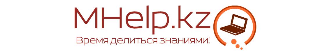 MHelp.kz: Время делиться знаниями [Юн Сергей]