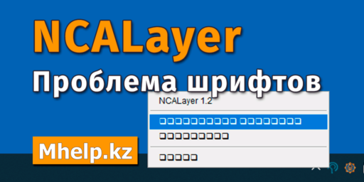 NCALayer проблема шрифта (квадраты вместо текста)