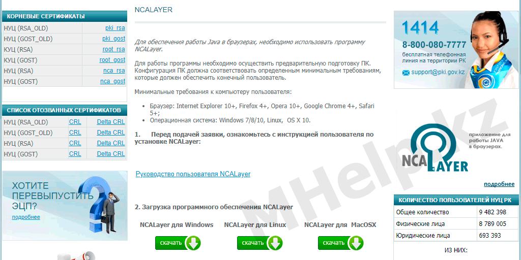 Установка и настройка NCALayer