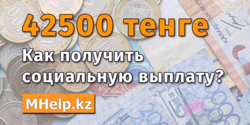 Как получить 42500 тенге