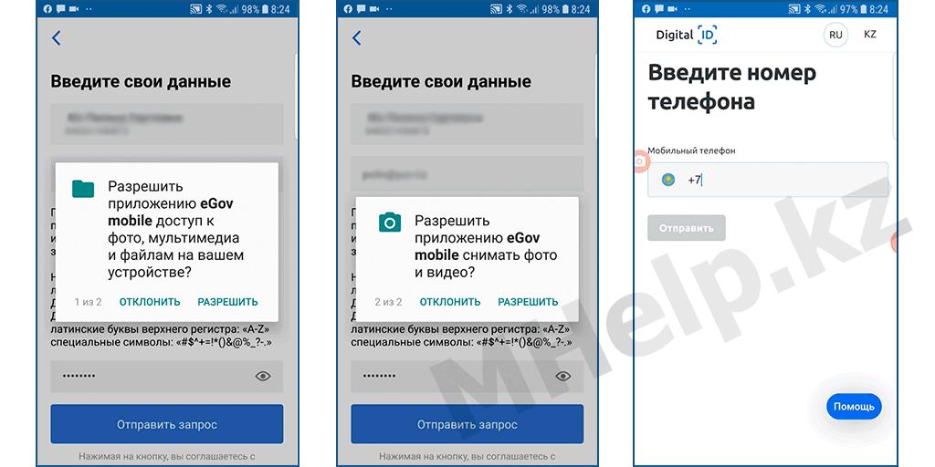 Предоставление разрешений eGov mobile