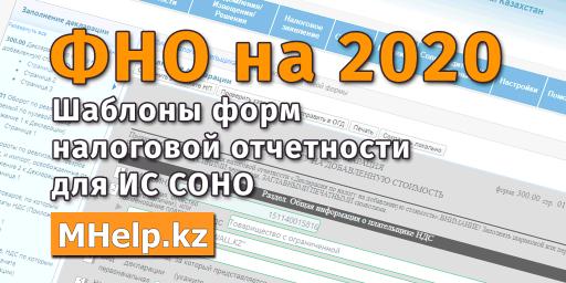Скачать Формы Налоговой Отчетности за 2020 год для СОНО