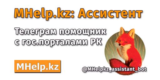 MHelp.kz: Ассистент - телеграм бот