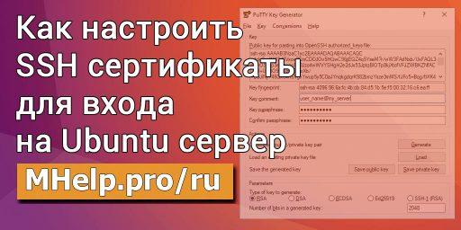 Как настроить SSH сертификаты входа на Ubuntu