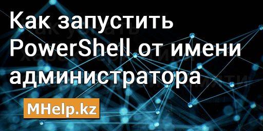 Как запустить PowerShell от имени администратора (6 способов)