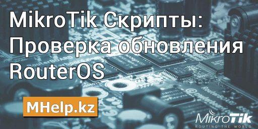MikroTik Скрипты: Проверка обновления RouterOS