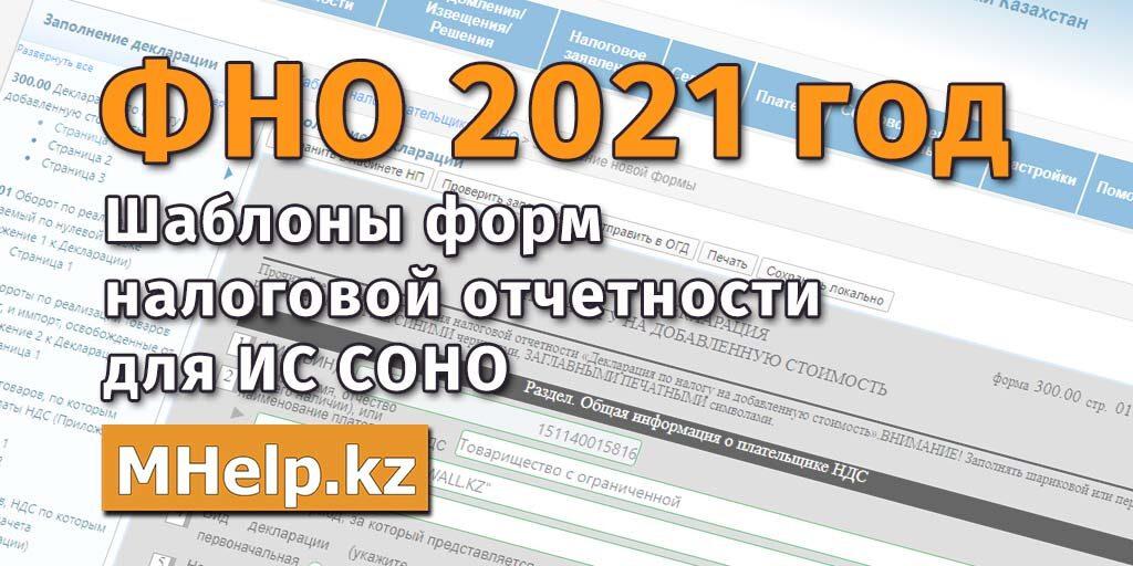 Скачать щаблоны форм налоговой отчетности  для ИС СОНО на 2021 год
