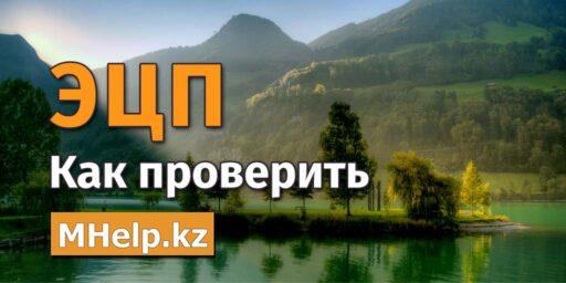 Как проверить ЭЦП Казахстан