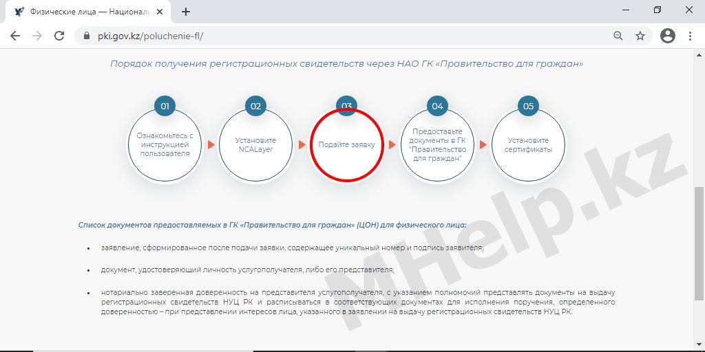 Подача заявки чтобы получить электронную цифровую подпись